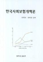 한국사회보험개혁론(양장본 HardCover)