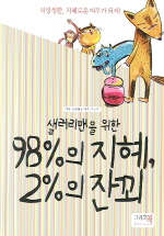98%의 지혜 2%의 잔꾀