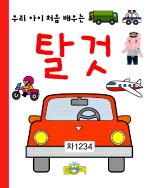 탈 것(우리 아이 처음 배우는 2)(보드북)