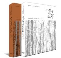 가문비나무의 노래(리커버 에디션)(표지 2종 랜덤 발송) 검정색 표지. 반양장본