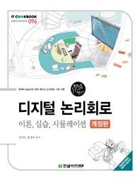 디지털 논리회로(IT Cookbook 한빛 교재 시리즈 96)