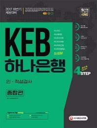 KEB하나은행 인적성검사 종합편(2017)