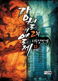 강철의 열제 2부: 서울정벌기. 12(완결)