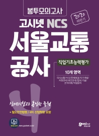 NCS 서울교통공사 봉투모의고사(2020 하반기)(고시넷)