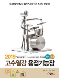 고수열강 용접기능장 필기 실기(2019)