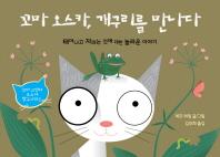 꼬마 오스카, 개구리를 만나다(꼬마 고양이 오스카 탐구시리즈)(양장본 HardCover)