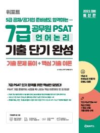 5급 공채/공기업 준비생도 합격하는 7급 공무원 PSAT 언어논리 기출 단기 완성(2021)(위포트)