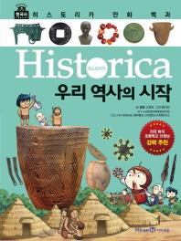 히스토리카 만화 백과. 1: 우리 역사의 시작