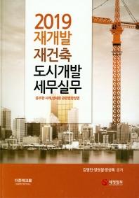 재개발 재건축 도시개발 세무실무(2019)(양장본 HardCover)