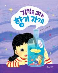 기억을 파는 향기 가게  소원어린이책