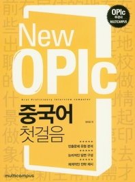New OPIc 중국어 첫걸음
