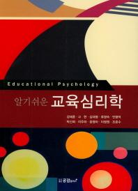 교육심리학(알기쉬운)