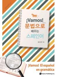 바모스! 문법으로 배우는 스페인어