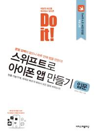 Do it! 스위프트로 아이폰 앱 만들기 입문(개정판 2판)