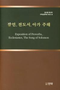 잠언, 전도서, 아가 주해(김수흥 목사의 구약성경주해 시리즈 14)(양장본 HardCover)