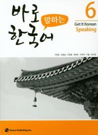 바로 말하는 한국어. 6