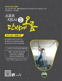 스포츠지도사 벼락치기 실전모의고사(2021)(단박에오름)(개정판)