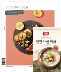 수퍼레시피 2.0(Super Recipe 2.0)(2018년 9/10월호)