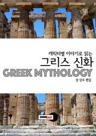 캐릭터별 이야기로 읽는 그리스 신화