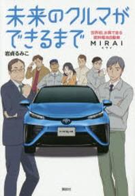 未來のクルマができるまで 世界初,水素で走る燃料電池自動車MIRAI