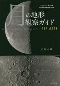 月の地形觀察ガイド クレ-タ-,海,山脈月の地形を裏側まで解說