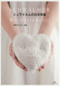 [해외]シュヴァルムの白絲刺繡