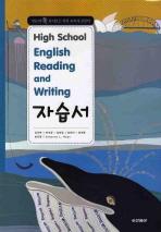 영어 독해와 작문 자습서(2012)