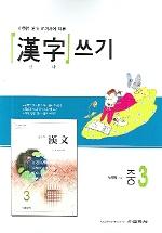 한자쓰기 중3(2006)