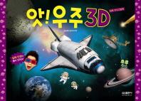 앗 우주 3D(입체 지식그림책)(양장본 HardCover)