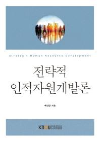 전략적인적자원개발론(1학기, 워크북포함)
