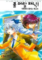 풀 메탈 패닉. 18(엔티노벨(NT Novel))