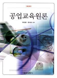 공업교육원론(3판)