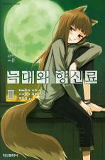 늑대와 향신료. 3(익스트림 노벨(Extreme Novel))