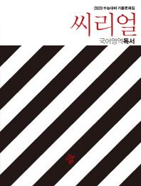 고등 국어영역 독서(2019)
