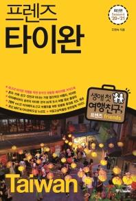 프렌즈 타이완(2020~2021)(Season 6)(프렌즈 시리즈 6)