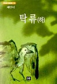 탁류(하)(STEADY BOOKS 74)