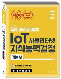 IoT 사물인터넷 지식능력검정 기본서(이기적 in)