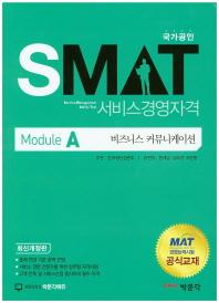 SMAT 서비스경영자격 Module A: 비즈니스 커뮤니케이션