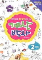 계산박사 2단계(2012)(해법)