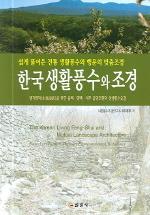 한국생활풍수와 조경