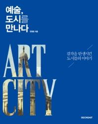 예술, 도시를 만나다(양장본 HardCover)