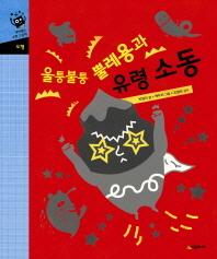 울퉁불퉁 뿔레용과 유령 소동(네버랜드 수학 그림책 도형)(양장본 HardCover)