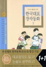 한국대표 창작동화 3(두고두고 읽고 싶은)(논술교과서1권포함)
