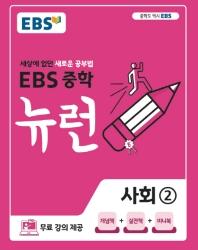 중학 사회 2(2021)(EBS 뉴런)