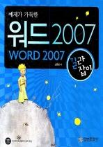 워드 2007 길라잡이(예제가 가득한)(CD1장포함)