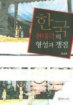 한국 현대극의 형성과 쟁점