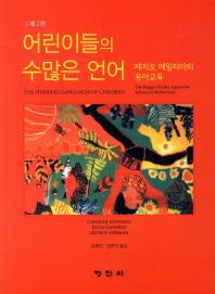 어린이들의 수많은 언어(2판)