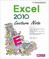 엑셀 2010(Lecture Note)