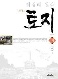 만화 토지. 14: 제4부