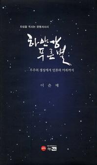 하얀 강 푸른 별(지성을 적시는 문명서사시)(한림문학춘추시선 403)(양장본 HardCover)